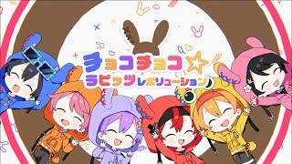 【MV】チョコチョコ☆ラビッツレボリューション/ちょこらび【ぷすfromツユ】