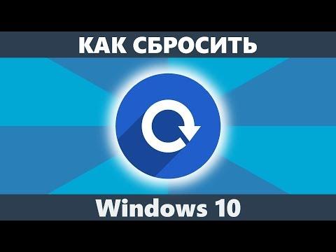 Как сбросить Windows 10 на заводские настройки (новое)