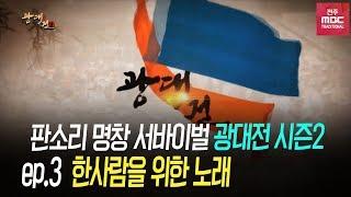 판소리 명창 서바이벌 광대전 시즌2 - ep 3. 헌정