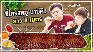 ซี่โครงหมูยาว 8 เมตร กับวิธีกินที่ไม่ธรรมดา !!