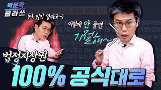10.법정지상권 문제풀이 꿀팁 ㅣ 박문각클라쓰 ㅣ공인중…