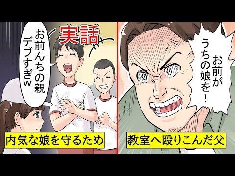 【実話】親の体形をバカにした同級生…最愛の父の行動に娘が号泣(感動する話)【漫画動画】