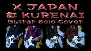 【X JAPAN】紅 ギターソロだけ弾いてみた。KURENAI GUITAR SOLO COVER
