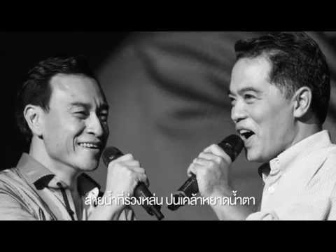 Byrd & Heart - ฝน [ Official Version ]