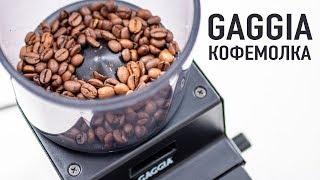 Кофемолка Gaggia MDF обзор