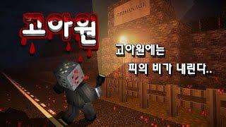 figcaption 마인크래프트 엄청 무서운 공포 탈출맵 [고아원] 바위골렘 Minecraft - Orphanage horror