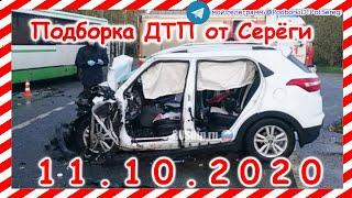 ДТП Подборка на видеорегистратор за 11 10 2020 Октябрь