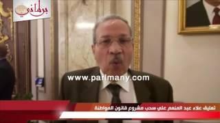 علاء عبدالمنعم: قرار سحب مشروع المواطنة إدانة لشخصى.. وأنا متمسك بالمواجهة (فيديو)
