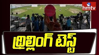 India vs Bangladesh - Day-Night Test In Kolkata | Red andamp; Pink బాల్స్ కి మధ్య తేడా ఏంటి? | hmtv