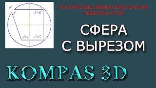 КОМПАС-3D. Урок №10. Построить три проекции сферы с вырезом.