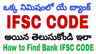 How to Find Bank IFSC CODE   Telugu  