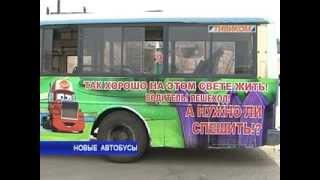Новые автобусы(, 2013-08-15T10:10:09.000Z)