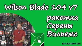 обзор теннисной ракетки Wilson Blade 104 V.7 Серена Вильямс 2019 от Окунева Олега