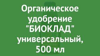 Органическое удобрение БИОКЛАД универсальный, 500 мл обзор 19.3 производитель Биоклад (Россия)