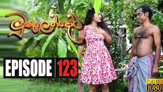 Muthulendora | Episode 123 09th October 2020 Thumbnail