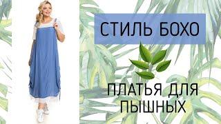 МНОГО БОХО Летние платья для ПОЛНЫХ женщин из льна хлопка вискозы Стиль бохо на лето 2021