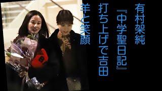 11月下旬、有村架純(25)主演のドラマ『中学聖日記』(TBS系)の打ち上...