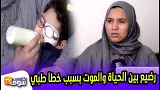 فيديو يفضح واقع الصحة بالمغرب..رضيع بين الحياة والموت بسبب خطأ طبي