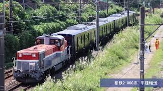 相鉄21000系 甲種輸送・車両観察