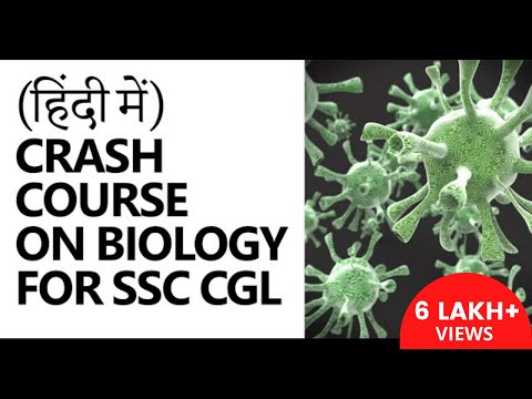 Biology for SSC CGL [Crash Course] (Hindi) Part 1/5