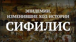 Эпидемии, изменившие ход истории. Сифилис