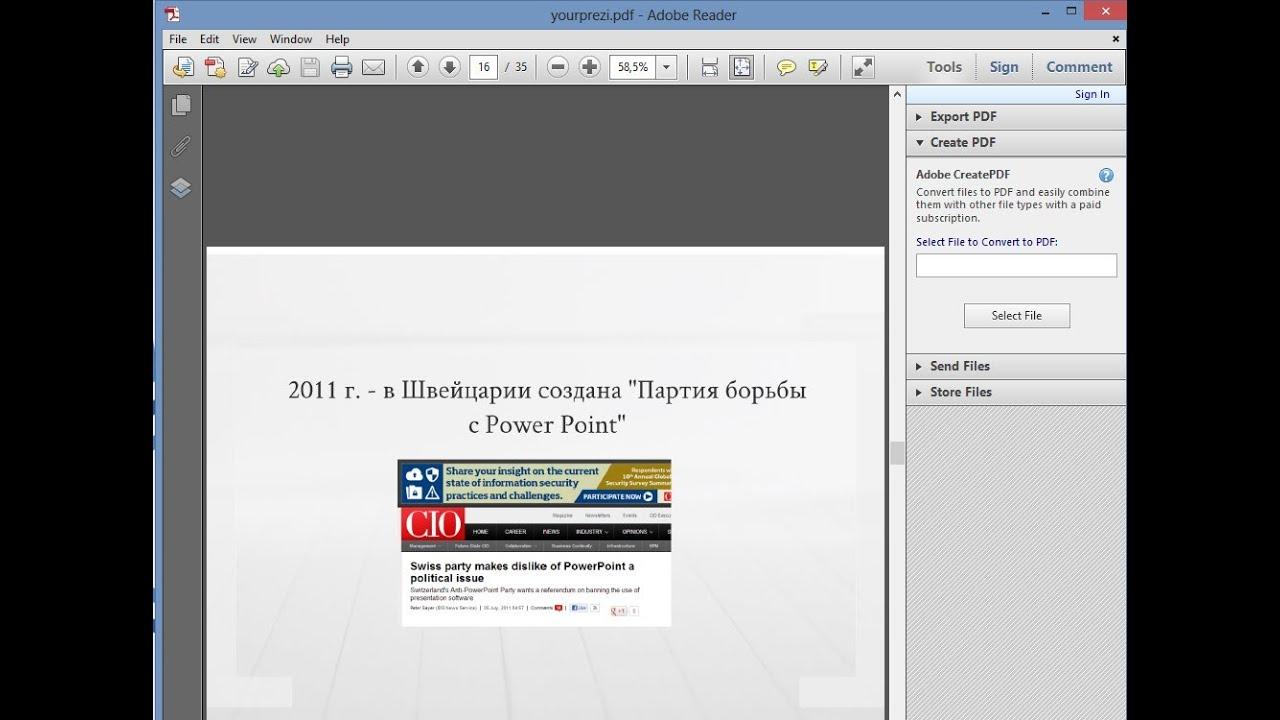 Как скачать презентацию на компьютер из интернета