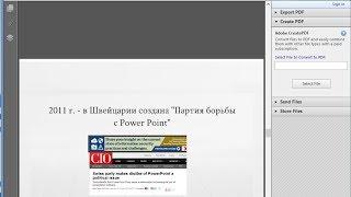 19. Prezi: Как сохранить презентацию Prezi в файл PDF