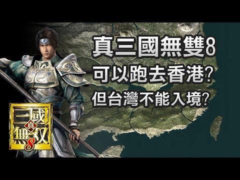 【三國無雙自由行】遊戲中的香港是怎樣? (但台灣不能入境)《真・三國無雙8》