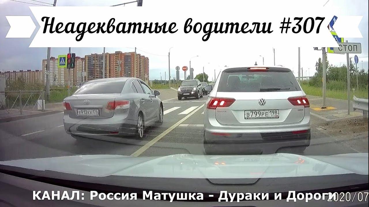 Неадекватные водители! Быдло на дороге! Подборка №307! Road Rage Compilation on Dashcam!