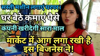 घर बैठे कमाए पैसे।agarbatti business,small business,business ideas 2018,low investment business
