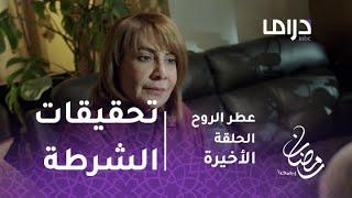 عطر الروح- الحلقة الأخيرة - عدنان يدافع عن الدكتورة عطر في تحقيقات الشرطة.