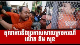 RFA Cambodia Hot News Today , Khmer News Today , Morning 27 07 2017 , Neary Khmer