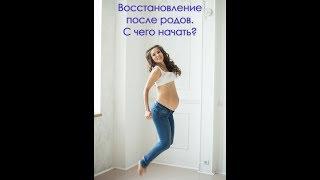видео Восстановление после родов: с чего начать
