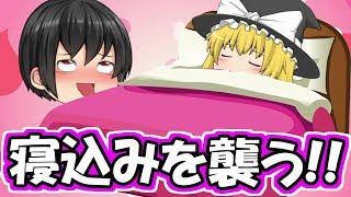 【ゆっくり茶番劇】とらいあんぐるが魔理沙の寝込みを襲う!!しかしとんでもない事態が!! thumbnail