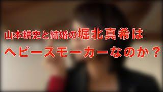 堀北真希&山本耕史が2015年8月22日に結婚。清純派女優として人気の高い...