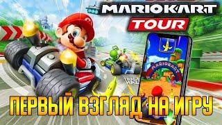 Обзор Mario kart tour