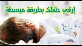 كيف تتعامل مع الطفل المريض بالسحر او العين او المس او الحسد و طريقة علاجه