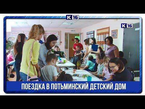 Поездка в потьминский детский дом