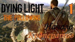 Dying Light The Following - Начало. Кооператив HARD 1