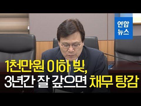 1천만원 이하 빚, 3년간 잘 갚으면 나머지 탕감 / 연합뉴스 (Yonhapnews)