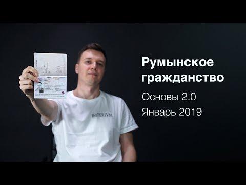Румынское гражданство. Основы. Версия 2.0 январь 2019.