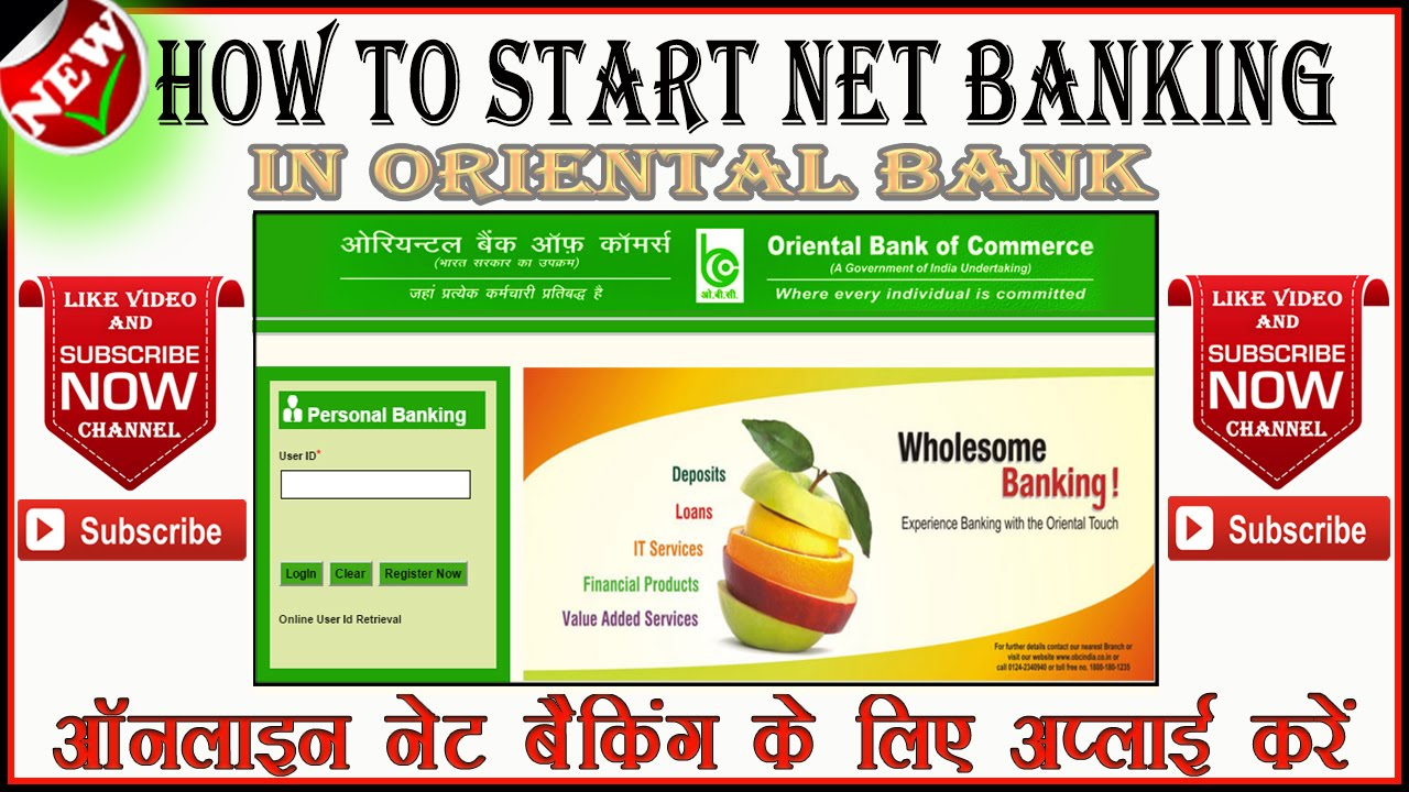 how to apply for obc internet banking account ह द