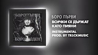 Боро Първи - Всички Се Държат Като Пияни (Instrumental)(prod. by Tr1ckmusic)