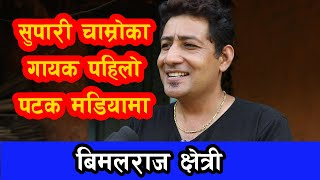 सुपारी चाम्रो गीतका गायक किन अाउनु भयाे मिडियामा ||Bimal Raj Chhetri