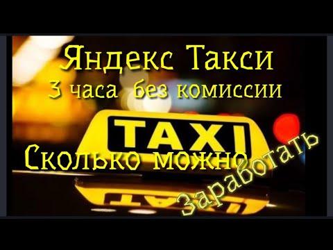 З часа без комиссии/Яндекс такси/сколько можно заработать за 3 часа/ в час пик