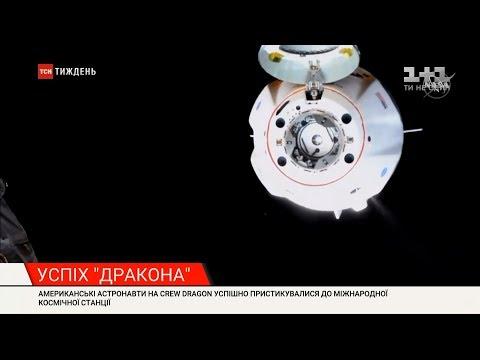Crew Dragon з астронавтами успішно пристикувався до МКС