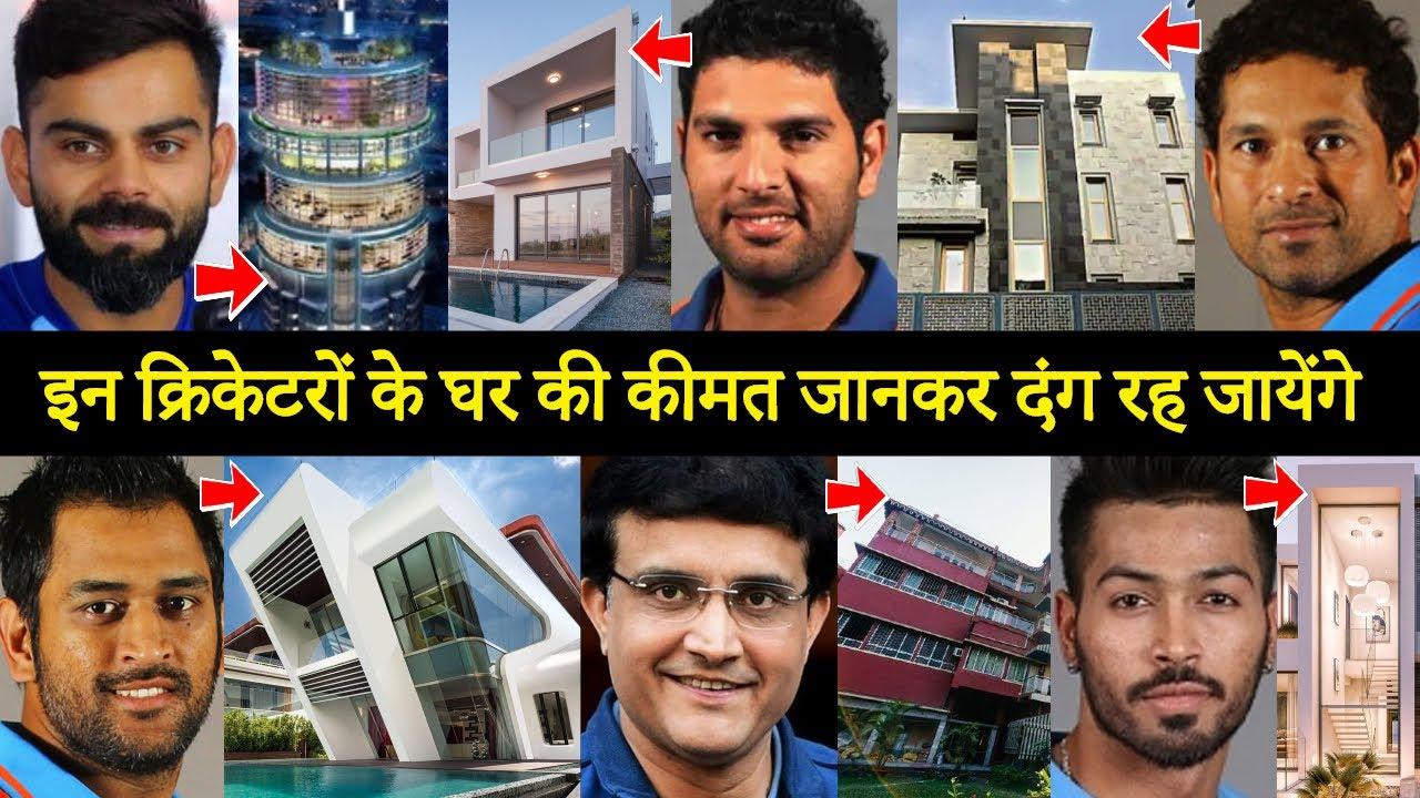 बहुत महंगे घरों में रहते हैं ये भारतीय क्रिकेटर्स | Most Expensive House of Indian Cricketers