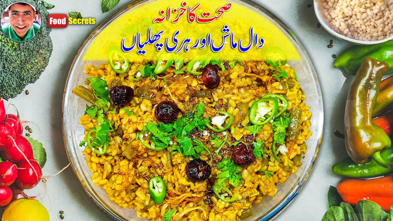 Daal Mash with Green Beans | High Fiber and Protein Recipe | Mudassar Saddique