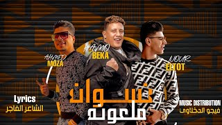 مهرجان نسوان ملعونه 2021 احمد موزه | نور التوت  | حمو بيكا |مهرجنات 2021