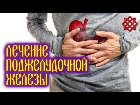 ЛЕЧЕНИЕ ПОДЖЕЛУДОЧНОЙ ЖЕЛЕЗЫ БЕЗ ЛЕКАРСТВ. Панкреатит: Эффективное Лечение и Диета